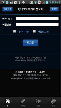 세계비전교회(vision91.org) apk screenshot