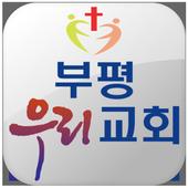 부평우리교회 icon