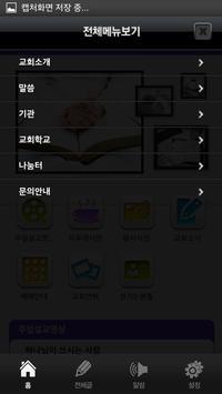 부평우리교회 apk screenshot