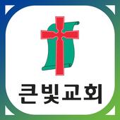 큰빛교회 icon