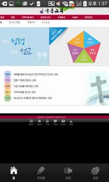 극동교회 apk screenshot