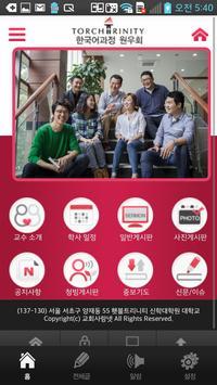 횃불트리니티 신학대학원 대학교 한국어과정 원우회 poster