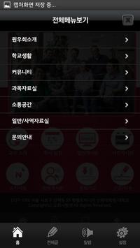 횃불트리니티 신학대학원 대학교 한국어과정 원우회 apk screenshot
