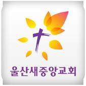 울산새중앙교회 icon
