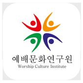 예배문화연구원 icon