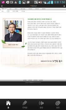 예배문화연구원 apk screenshot