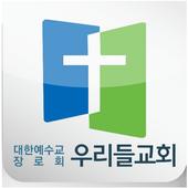 인천우리들교회 icon