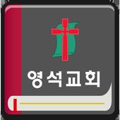 영석교회 icon