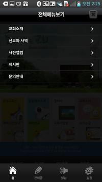 유성교회 apk screenshot