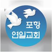 포항연일교회 icon