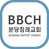 분당침례교회 icon