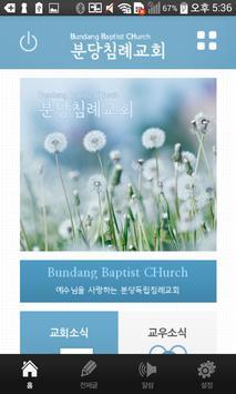 분당침례교회 poster