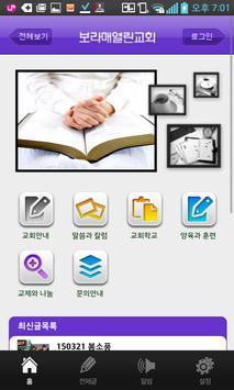 보라매열린교회 poster