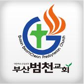 부산범천교회 icon