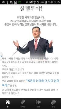 부산범천교회 apk screenshot