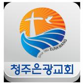 청주은광교회 icon