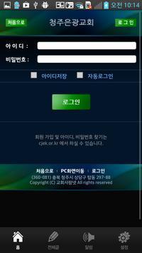 청주은광교회 apk screenshot