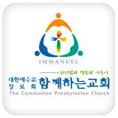 함께하는교회(광명) icon
