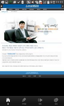 함께하는교회(광명) apk screenshot
