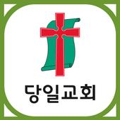 당일교회 icon