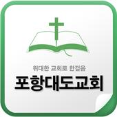 포항대도교회 icon