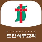 도안서부교회 icon