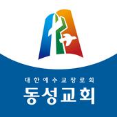 동성교회(합신) icon