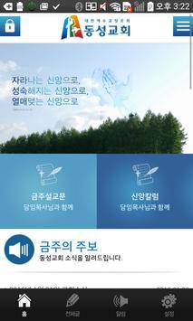 동성교회(합신) poster
