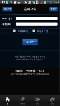 은혜교회 apk screenshot