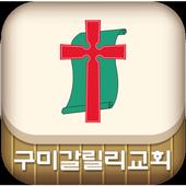 구미갈릴리교회 icon