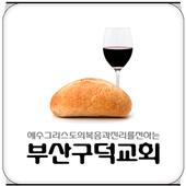 부산구덕교회 icon