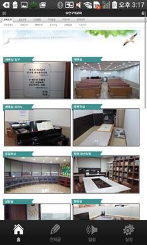 부산구덕교회 screenshot 3