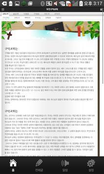 부산구덕교회 screenshot 1