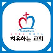 치유하는교회 icon