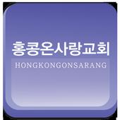 홍콩온사랑교회 icon
