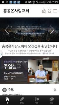 홍콩온사랑교회 poster