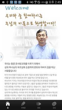 홍콩온사랑교회 screenshot 1