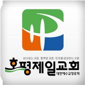 호평제일교회 icon