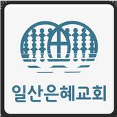 일산은혜교회 icon