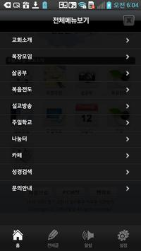 일산은혜교회 apk screenshot