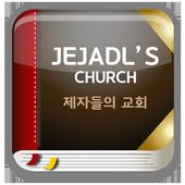 제자들의교회 icon