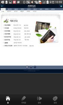 제자들의교회 screenshot 2