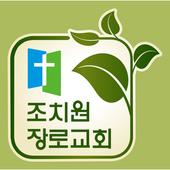 조치원장로교회 icon