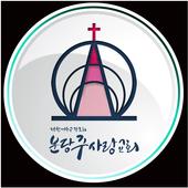 분당주사랑교회 icon