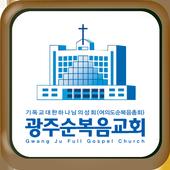 광주순복음교회 icon