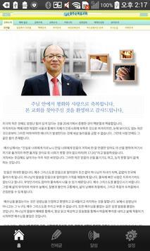 광주순복음교회 apk screenshot