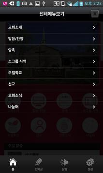 앤아버한인장로교회 apk screenshot