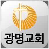 광명교회 icon