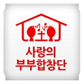 사랑의부부합창단 icon