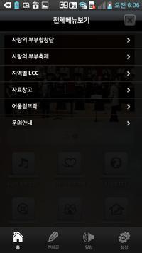 사랑의부부합창단 apk screenshot